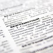 Język rosyjski slownik