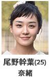 尾野幹葉(25) 奈緒