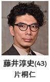 藤井淳史(43) 片桐仁