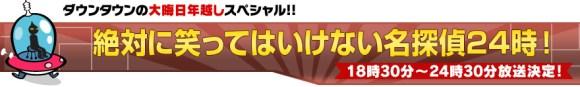 https://i1.wp.com/www.ntv.co.jp/gaki/img/special_2015/s_title.jpg?w=580