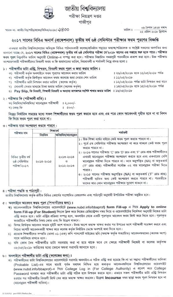 BBA 3rd year 6th semester form fill up notice National University Bangladesh- nuedu-bd.com