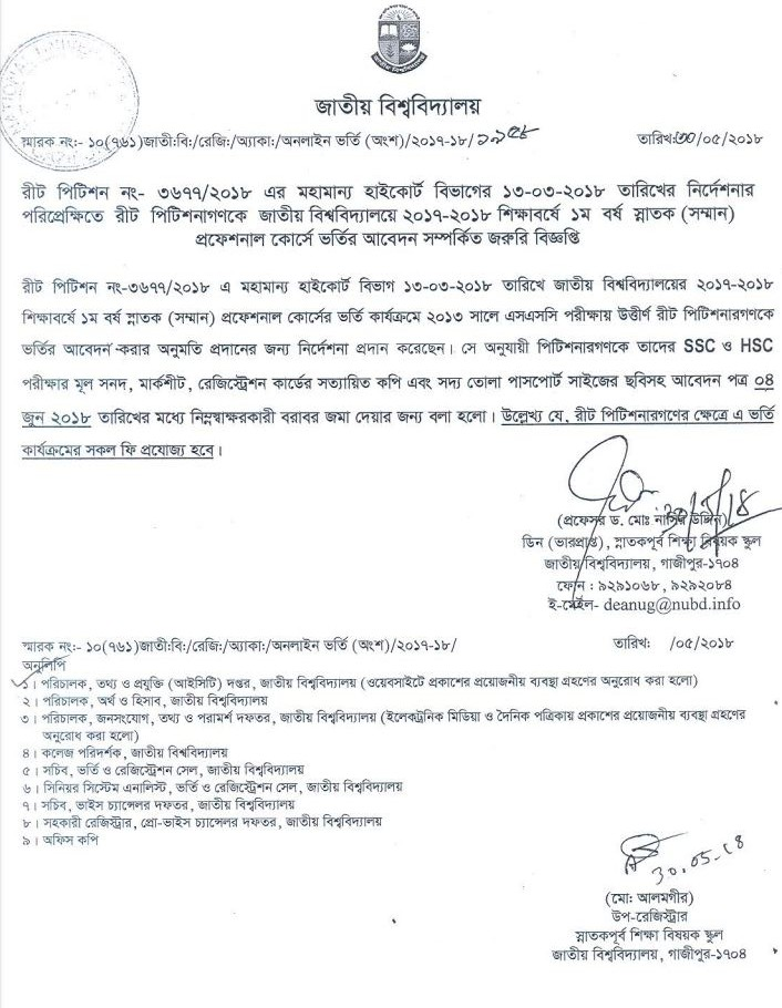 Honours 1st year admission notice