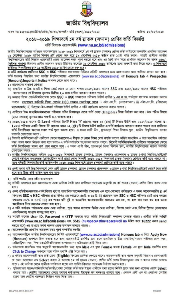 Honours 1st year admission Notice 2018-19