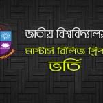 National University Masters admission notice