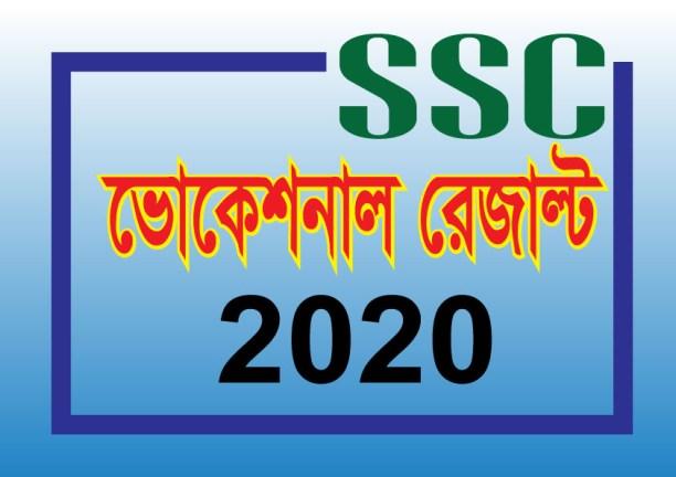 SSC Vocational result 2020