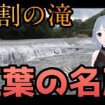 オススメ紅葉スポット!〜吹割の滝〜
