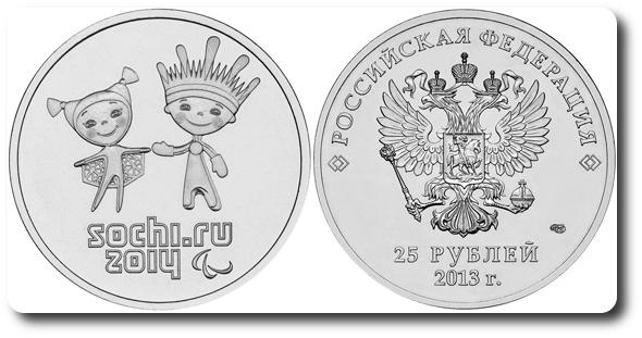 25 rublos sochi 2013