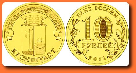 10 rublos Kronstadt