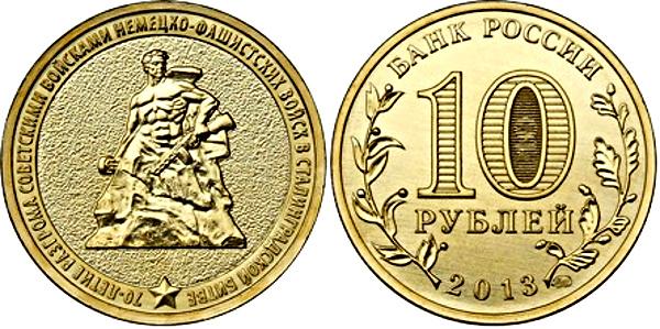 10 rublos stalingrado