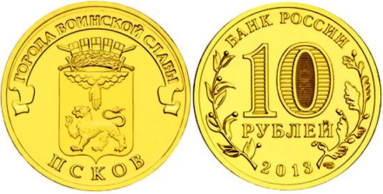10 rublos Pskov