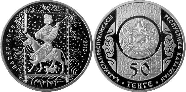 50 tenge 2013