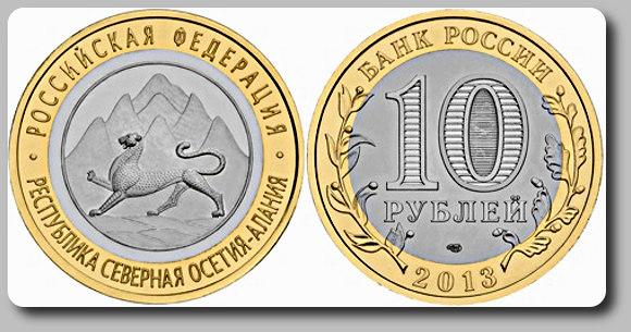 10 rublos bim