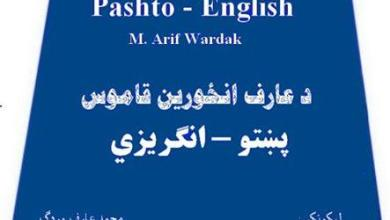 Photo of پښتو – انگريزي قاموس Pashto – English Dictionary