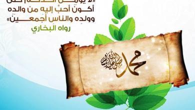 Photo of د رسول الله د میني په اړه د امام الذهبي وینا