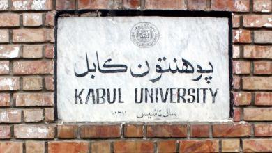 Photo of کابل: د پوهنتون لیلیه کې يوې محصلې ځان وژلی