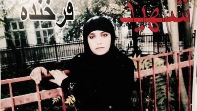 Photo of فرخنده شهيد متهم و به حكم انقلابي تعويذ گر و مجاور زيارت در محكمه صحرايي به آتش زده شد!