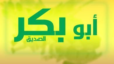 Photo of د ابو بکر صدیق رضی الله تعا لی عنهُ نومونه او کُنیۍ