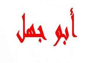 Photo of موږ او ابو جهل!