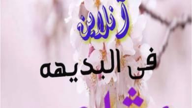Photo of اتلسمه  آنلاين  فی  البديهه  مشاعره