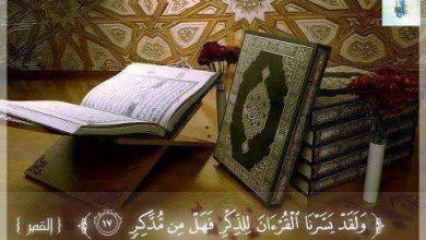 Photo of د قرآن کريم د ژباړي شاليد او شرعي حکم يې