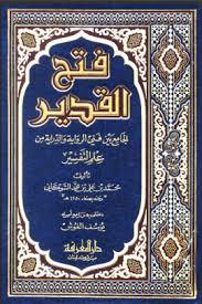 fathulqadeer