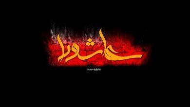 Photo of محرم الحرام میاشت او عاشورا «دویمه برخه»