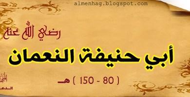 Photo of قاضی ابو یوسف «رحمه الله» ته دامام ابوحنیفه«رحمه الله» غوره نصیحتونه