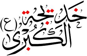 Photo of رمضان المبارک په لسمه څه پيښ شول؟