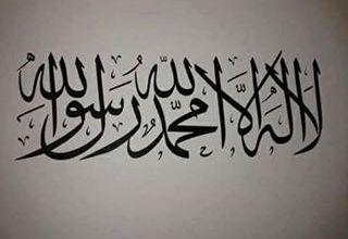 Photo of د لا اله الا الله حیرانوونکی حقيقت