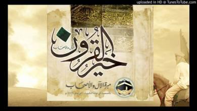 Photo of خیر القرون (۲) – صحابه (رضی الله عنهم)