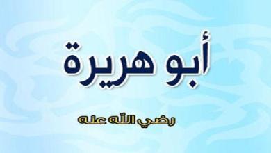 Photo of دحضرت ابو هريره (رضي الله تعالي عنه) ژوند لیک