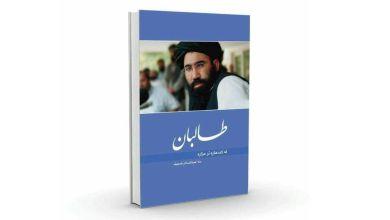 Photo of د ضعیف صیب کتاب: له کندهاره تر مزاره (ځغلنده نظر)