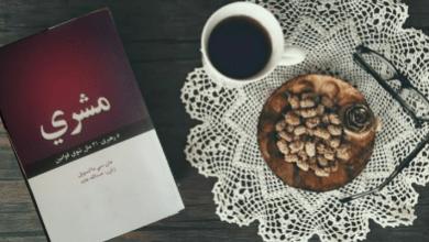 Photo of «مشري، د رهبرۍ ۲۱ منل شوي قوانین» له کتاب څخه ۶۰ د کاڼي کرښې
