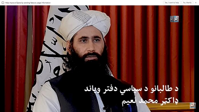 د طالبانو د سیاسي دفتر ویاند ډاکټر محمدنعیم