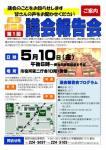 初めての長野市議会・議会報告会、5月10日に