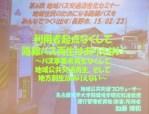 地域バス交通活性化セミナー