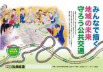 木曽町で交通政策フォーラム