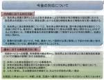 談合・富士通の随意契約・専決処分…公取委の処分に対応する「ガイドライン」示す