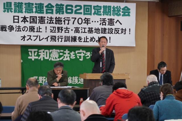 憲法施行70年の節目…長野県護憲連合第62回定期総会