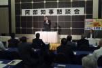 阿部県知事との政策懇談会