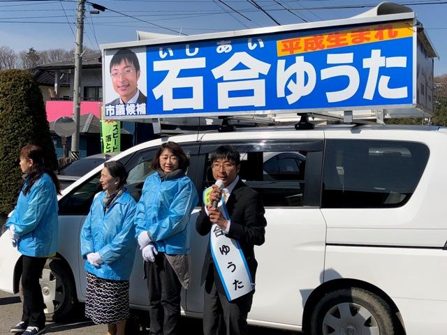上田市議選…石合ゆうたをお願いします