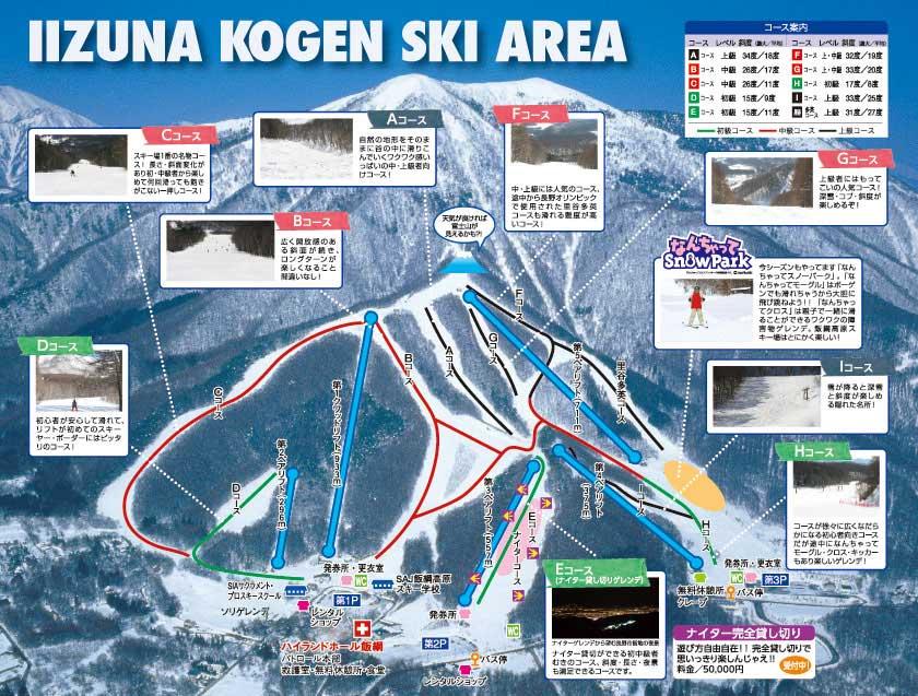 飯綱高原スキー場…民間譲渡困難⇒廃止方針を考える