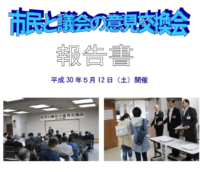 長野市議会「市民と議会の意見交換会」報告書まとまる