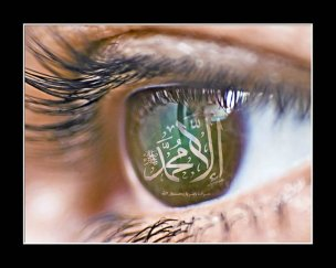 Ila Muhammad - nabi eye