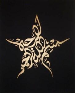 Bismillah - Start
