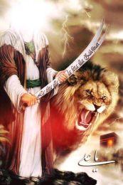 Imam Ali La Fata Illa Ali Zol Faghar Dul Fikar