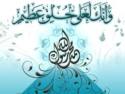 Khuluq ul Azim