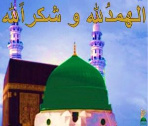 Logo Makkah Madina Alhamdulillah wa Shukranlillah Arabic Text