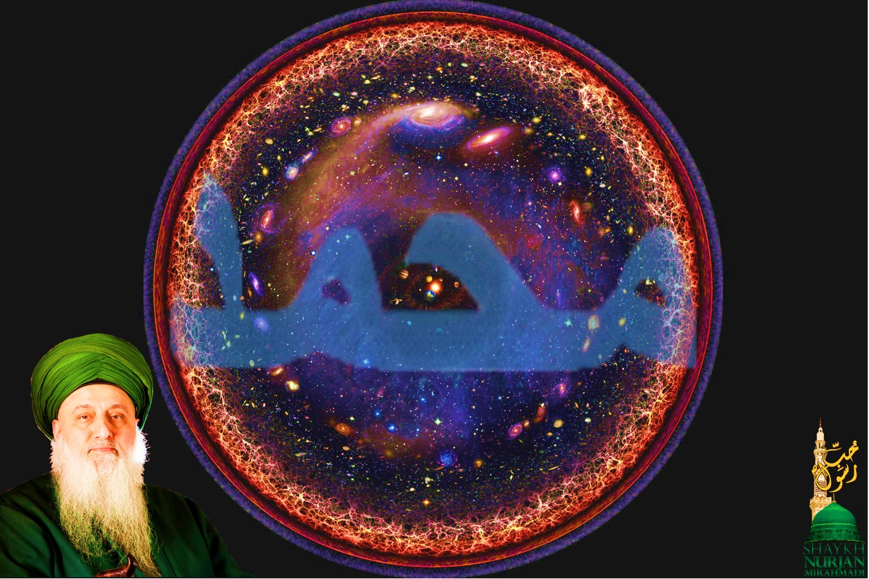 MSNj Meem Ha Meem Dal Overlay Eye Universe Logo