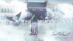 Mahdi of Fatima has arrived – Farsi poem – Bring good news